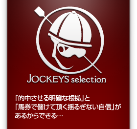 JOCKEYS selection